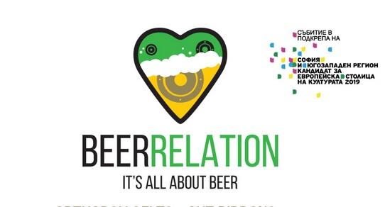 BeerRelation – Музика, бира и футбол под открито небе