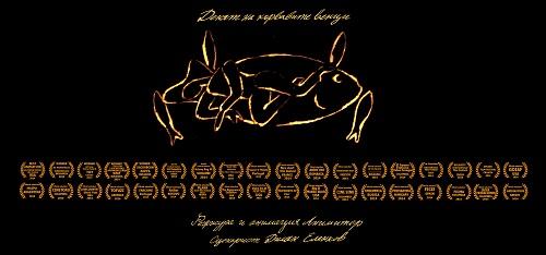 Български филм печели награда за най-добра анимация в Холивуд