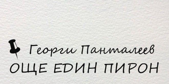 Георги Панталеев: Още един пирон