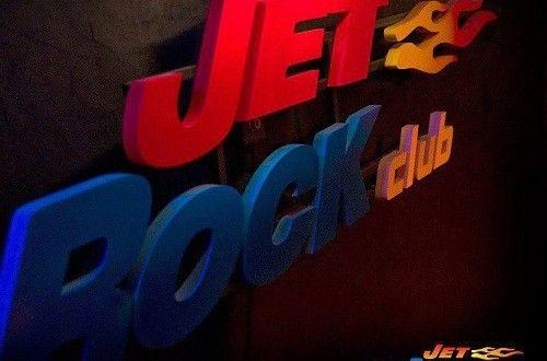 """Ъндърграунд клуб падна в боя с евро-консуматорството: """"Jet Rock"""" затваря"""