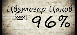 Цветозар Цаков: 96%