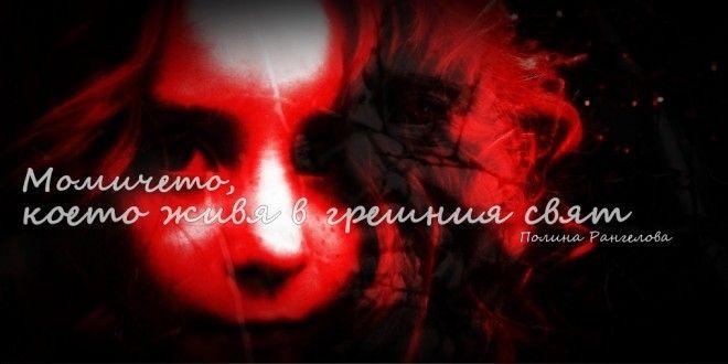 Полина Рангелова: Момичето, което живя в грешния свят