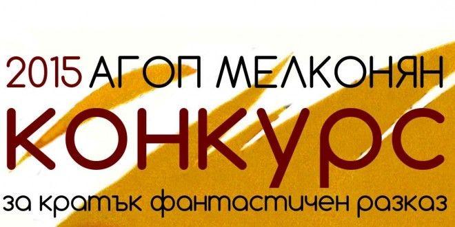 Конкурс за кратък фантастичен разказ по повод годишнина от рождението на Агоп Мелконян – 2015