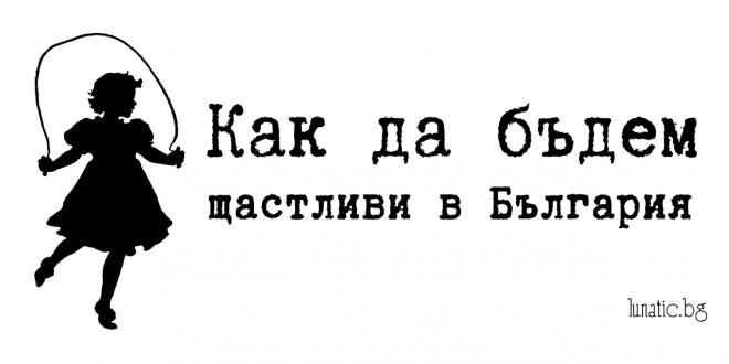 Как да бъдем щастливи в България