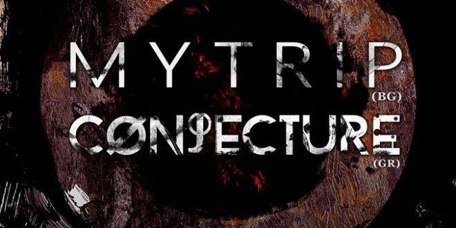 Mytrip тръгва на турне с Conjecture