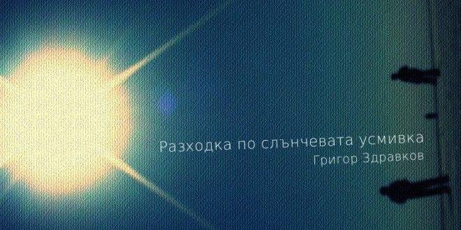 Разходка по слънчевата усмивка