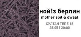 Ной!з Берлин: mother spit & dwaal   28.05   20:00