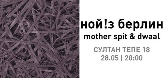 Ной!з Берлин: mother spit & dwaal | 28.05 | 20:00