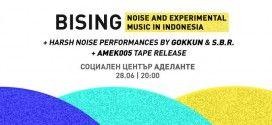 Шумна неделя #2: прожекция на BISING + gokkun & S.B.R. | 28.06 |