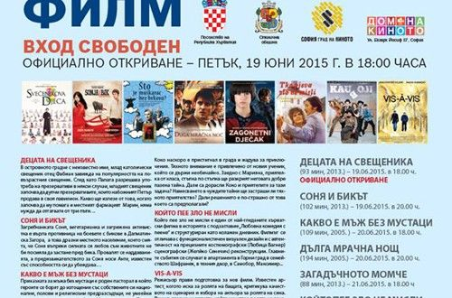 croatian film fest
