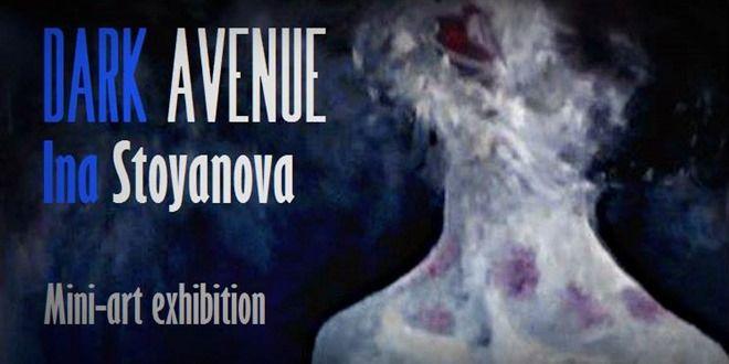 Dark Avenue: изложба на Ина Стоянова