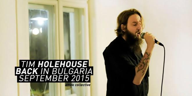 Tim Holehouse се завръща в България