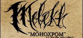 Време за равносметка: нов албум от Melekh