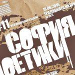 София: Поетики 2016