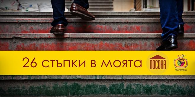26 стъпки в моята посока: фотографска изложба в помощ на зависими