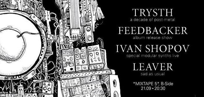 21.IX: Trysth, Feedbacker, Leaver & Ivan Shopov на живо в Mixtape 5