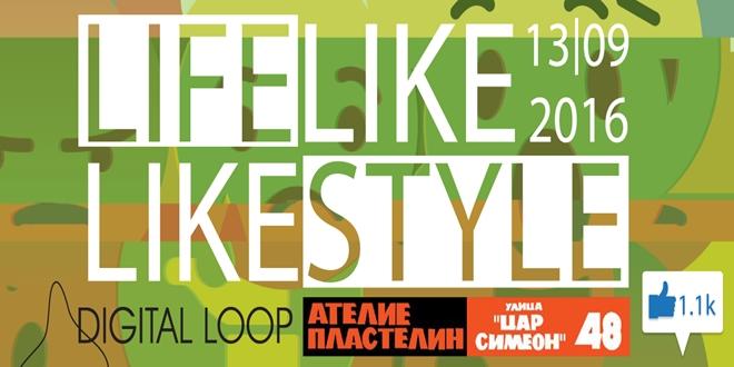 Изложба Lifelike Likestyle: естетиката и антиестетиката на Интернет