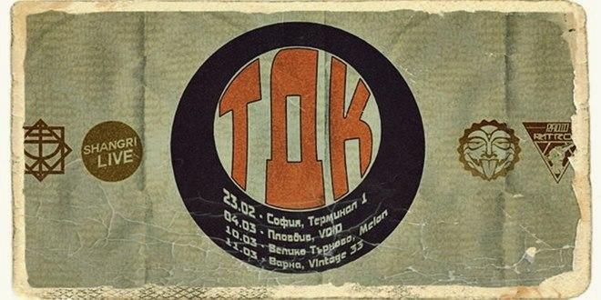 ТДК с нов албум и турне