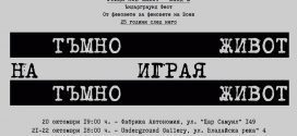Улица Нов Живот – Вход Б: ъндърграунд фест от феновете за феновете на Воев