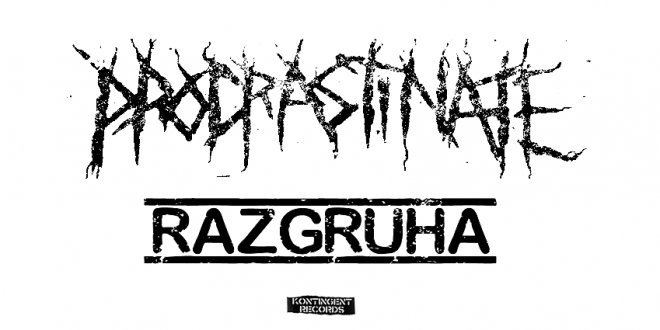 Procrastinate vs. Razgruha