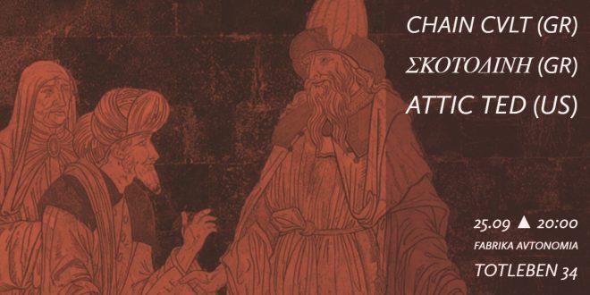 Chain Cult, Skotodini и Attic Ted в София на 25 септември!