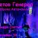 Виолетов Генерал на живо във Фабрика Автономия